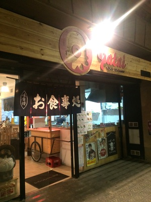 Original Takoyaki Izakaya in Barcelona